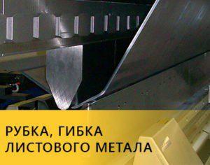 Рубка гибка листового металла