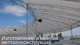 Виготовлення і монтаж металоконструкцій