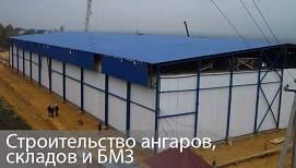 Строительство ангаров, складов и БМЗ